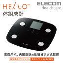 エレコム HELLO 体組成計 内臓脂肪・基礎代謝測定 50グラム単位の精密測定 ブラック HCS-RFS01BK