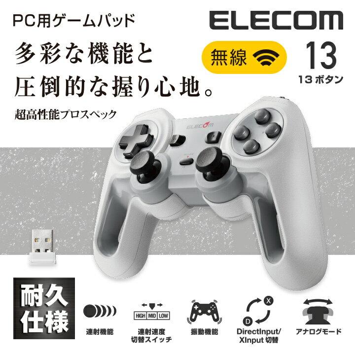 エレコム ワイヤレスゲームパッド Windows10対応 連射機能搭載 振動機能搭載 USB接続 耐久仕様 ホワイト 13ボタン 無線 JC-U4113SWH