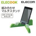 [アウトレット]ELECOOK組み合わせマルチスタンド:KTG-DS02GN[ELECOM(エレコム)]【税込2160円以上で送料無料】