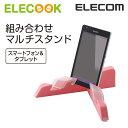 [アウトレット]ELECOOK組み合わせマルチスタンド:KTG-DS02PN[ELECOM(エレコム)]【税込2160円以上で送料無料】