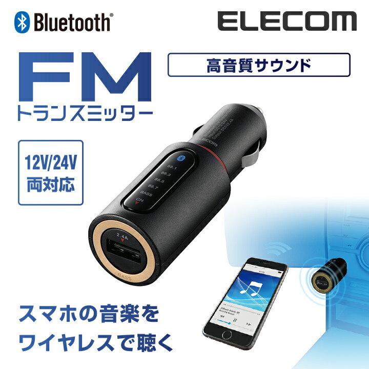 エレコム FMトランスミッター 重低音ブースト機能搭載 Bluetooth 省電力ワイヤレス 充電用USBポート付き LAT-FMBTB01BK