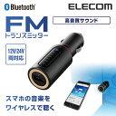 【送料無料】FMトランスミッター 重低音ブースト機能搭載 Bluetooth 省電力ワイヤレス 充電用USBポート付き:LAT-FMBTB01BK[ELECOM...