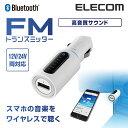 【送料無料】FMトランスミッター 重低音ブースト機能搭載 Bluetooth 省電力ワイヤレス 充電用USBポート付き:LAT-FMBTB01WH[ELECOM...
