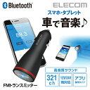 【送料無料】Bluetooth FMトランスミッター 重低音ブースト機能搭載 12/24V車対応 専用アプリ操作タイプ ブラック:LAT-FMBTB02BK[E...