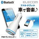 【送料無料】Bluetooth FMトランスミッター 重低音ブースト機能搭載 12/24V車対応 専用アプリ操作タイプ ホワイト:LAT-FMBTB02WH[E...