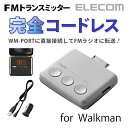 [アウトレット]Walkman(ウォークマン)用FMトランスミッター:LAT-FMWS07WH【Logitec(ロジテック)】