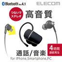 エレコム Bluetooth ワイヤレス ステレオ ヘッドセット ブルートゥース 高音質 片耳・両耳両用 通話対応 ブラック LBT…