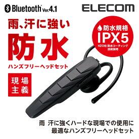 エレコム 防水 Bluetooth ワイヤレス ヘッドセット ブルートゥース 高音質 通話対応 2台同時待受けマルチポイント対応 Bluetooth4.1 ブラック LBT-HS50WPMPBK
