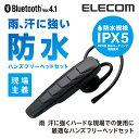 【送料無料】防水 Bluetooth ワイヤレスヘッドセット 高音質 通話対応 2台同時待受けマルチポイント対応 Bluetooth4.1 ブラック:LBT-H...