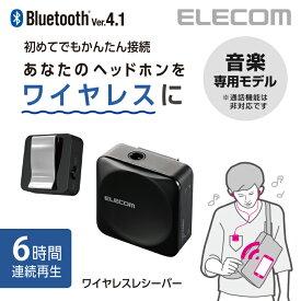 エレコム Bluetoothオーディオレシーバー かんたん接続 音楽専用 6時間再生 ブラック LBT-PAR01AVBK