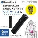 エレコム かんたん接続 Bluetoothオーディオレシーバー マイク搭載 音楽・通話対応 6時間再生 ブラック LBT-PAR02AVBK