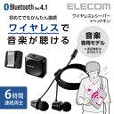 エレコム Bluetoothオーディオレシーバー かんたん接続 音楽専用 6時間再生 ステレオヘッドホン付き ブラック LBT-PHP…