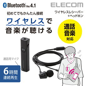 エレコム Bluetoothオーディオレシーバー かんたん接続 マイク搭載 音楽・通話対応 6時間再生 ステレオヘッドホン付き ブラック LBT-PHP02AVBK