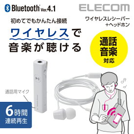 エレコム Bluetoothオーディオレシーバー かんたん接続 マイク搭載 音楽・通話対応 6時間再生 ステレオヘッドホン付き ホワイト LBT-PHP02AVWH