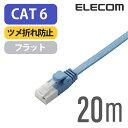 エレコム LANケーブル カテゴリー6対応 ツメ折れ防止 フラットケーブル 20m ブルー LD-GFT/BU200