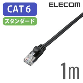 エレコム LANケーブル カテゴリー6対応 1m ブラック LD-GPN/BK1