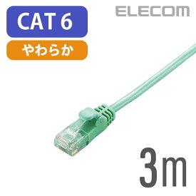 エレコム LANケーブル カテゴリー6対応 Gigabit やわらかケーブル 3m グリーン LD-GPY/G3