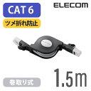 エレコム LANケーブル ランケーブル インターネットケーブル ケーブル 巻取り式 カテゴリー6 cat6 対応 ツメ折れ防止 1.5m ブラック LD-MCTGT/BK