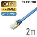 エレコム LANケーブル ランケーブル インターネットケーブル ケーブル ツメ折れ防止 フラット Cat7 準拠 2m LD-TWSFT/…