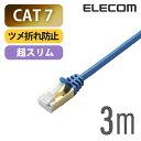 エレコム ツメ折れ防止スリムLANケーブル(Cat7準拠)3m LD-TWSST/BM30