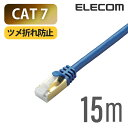 【送料無料】ツメの折れないLANケーブル(Cat7準拠)[15m]:LD-TWST/BM150【ELECOM(エレコム):エレコムダイレクトショップ】
