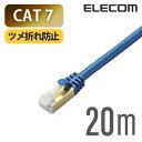 【送料無料】ツメの折れないLANケーブル(Cat7準拠)[20m]:LD-TWST/BM200【ELECOM(エレコム):エレコムダイレクトショップ】