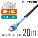 エレコム LANケーブル ランケーブル インターネットケーブル ケーブル 壁をつたって屋外配線できる 屋外 用 Cat5 E 20…