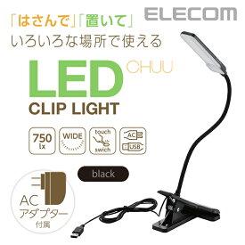 エレコム LEDライト 3wayクリップライト CHUU 長寿命設計 USB対応 ACアダプター付属 ブラック LEC-C012BK