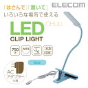 【送料無料】LEDライト 3wayクリップライト CHUU 長寿命設計 USB対応 ACアダプター付属 ブルー:LEC-C012BU[ELECOM(エレコム)]...