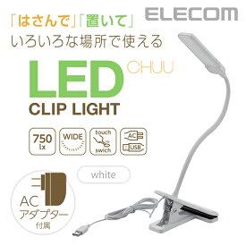 エレコム LEDライト 3wayクリップライト CHUU 長寿命設計 USB対応 ACアダプター付属 ホワイト LEC-C012WH