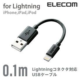 ロジテック Lightningケーブル Apple認証品 10cm ブラック LHC-UAL01BK