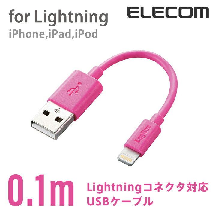 ロジテック Lightningケーブル 0.1m ピンク LHC-UAL01PN