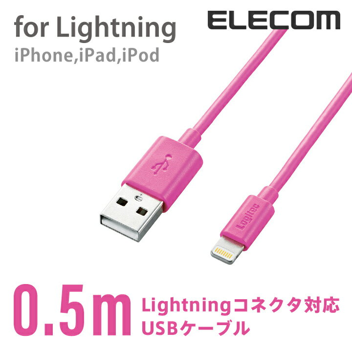 ロジテック Lightningケーブル 0.5m ピンク LHC-UAL05PN