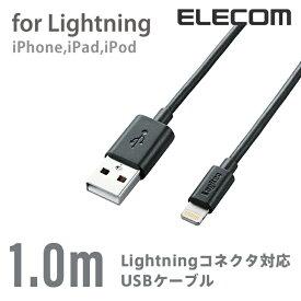 ロジテック Lightningケーブル Apple認証品 1m ブラック LHC-UAL10BK