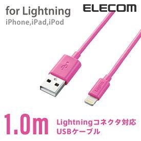 ロジテック Lightningケーブル 1.0m ピンク LHC-UAL10PN