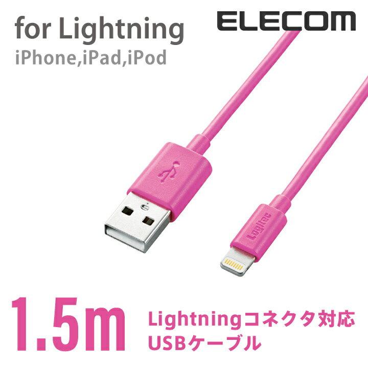 ロジテック Lightningケーブル 1.5m ピンク LHC-UAL15PN