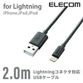 ロジテック Lightningケーブル Apple認証品 2m ブラック Apple認証品 LHC-UAL20BK