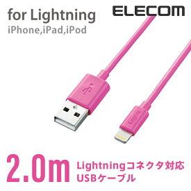 ロジテック Lightningケーブル 2.0m ピンク LHC-UAL20PN