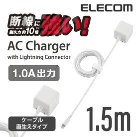 ロジテック AC充電器 高耐久Lightningケーブル一体型 1A出力 1.5m LPA-ACLAC157SWH