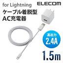 [アウトレット]【送料無料】2.4A LightningAC充電器/ケーブル同梱/1.5m:LPA-ACUES150WH[Logitec(ロジテック)]