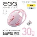 【送料無料】約30gの超軽量設計 ワイヤレスマウス 無線 3ボタン EGG MOUSE FREE ピンク:M-EG30DRPN[ELECOM(エレコム)]【税込2160円以上で送料無料】