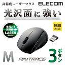 【送料無料】高精度レーザーマウス 省電力 ワイヤレス レーザーセンサー 3ボタン Mサイズ:M-LS14DLBK[ELECOM(エレコム)]【税込2160円以上で送料無料】