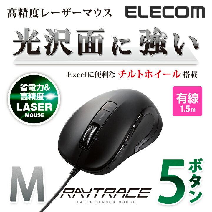 エレコム 高精度レーザーマウス 有線 レーザーセンサー チルトホイール搭載 5ボタン Mサイズ M-LS15ULBK