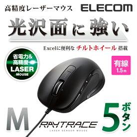 エレコム有線マウス 高精度レーザーマウス レーザーセンサー チルトホイール搭載 5ボタン 有線 マウス Mサイズ M-LS15ULBK
