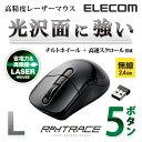 エレコム ワイヤレスマウス 高精度レーザー マウス 省電力 ワイヤレス レーザーセンサー チルトホイール搭載 ワイヤレス マウス 高速スクロール機能搭載 5ボタン Lサイズ M-LS16DLBK