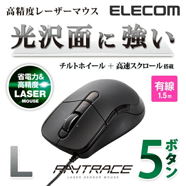 エレコム 高精度レーザーマウス 有線 レーザーセンサー チルトホイール搭載 高速スクロール機能搭載 5ボタン Lサイズ M-LS16ULBK