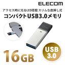 [アウトレット]キャップレスUSBメモリ 16GB USB3.0 動作LED付き ブラック:MF-GLU316GBK[ELECOM(エレコム)]【税込2160円以上で送料無料】