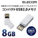 [アウトレット]コンパクトな回転式 USBメモリ 8GB USB2.0 ホワイト:MF-RSU208GWH/E[ELECOM(エレコム)]【税込2160円以上で送料無料】
