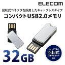 回転式USB2.0メモリ/32GB:MF-RSU232GSV[ELECOM(エレコム)]