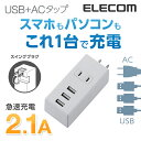 【送料無料】モバイルUSBタップ 電源タップ+AC充電器一体型 縦向きタイプ ホワイト [2ピン/1個口][USB/3ポート][2.1A…